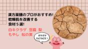 乾燥肌にいい食材5選