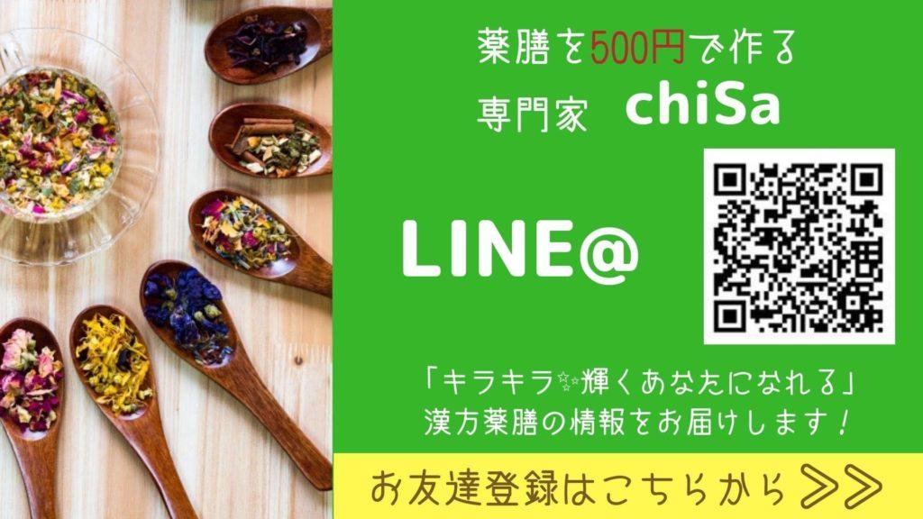 500円で薬膳を作る専門家 LINE@chiSa