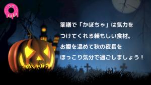 かぼちゃの薬膳
