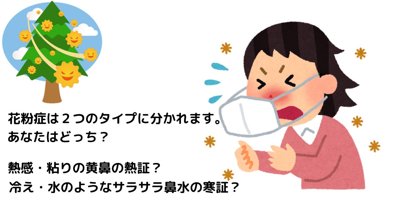 症 熱 花粉