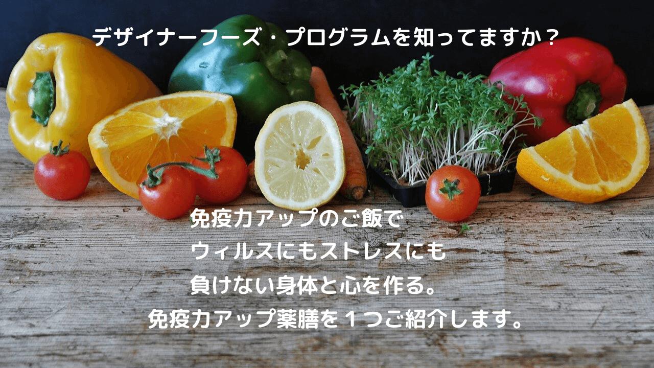 デザイナーフーズ・プログラム 薬膳