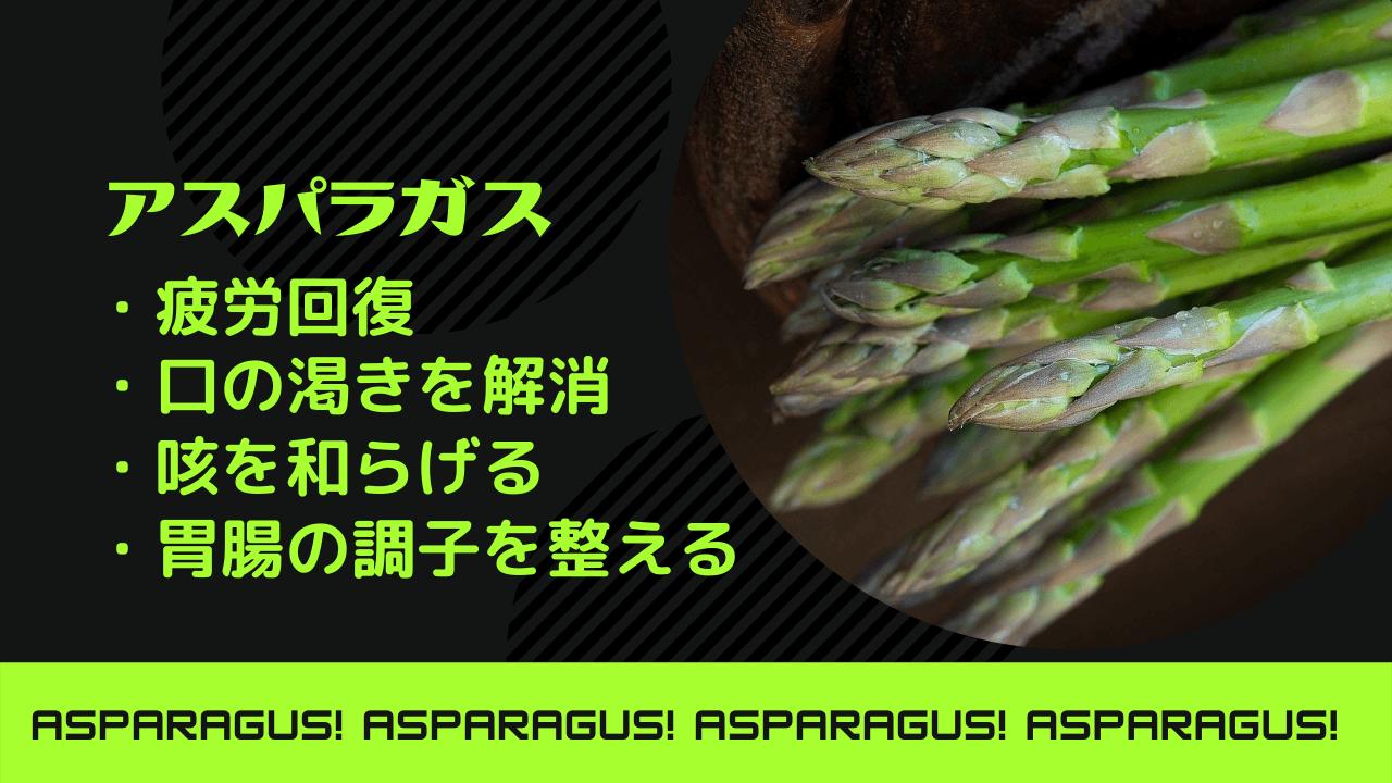 アスパラガス薬膳