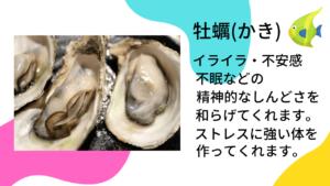 牡蠣は不眠解消の食材・薬膳